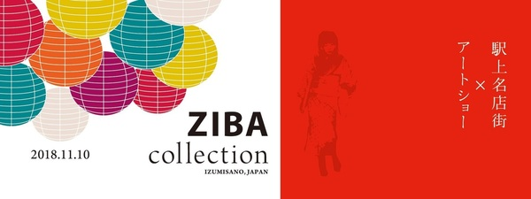 ZIBA collection「じばこれ」JAPAN